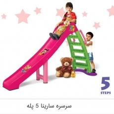 سرسره کودک سارینا 5 پله